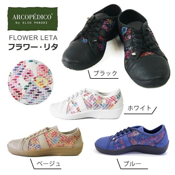 アルコペディコ 靴 ARCOPEDICO FLOWER LETA フラワー リタ スニーカー エリオさんの靴 サイズ交換・返品不可|pendant|02