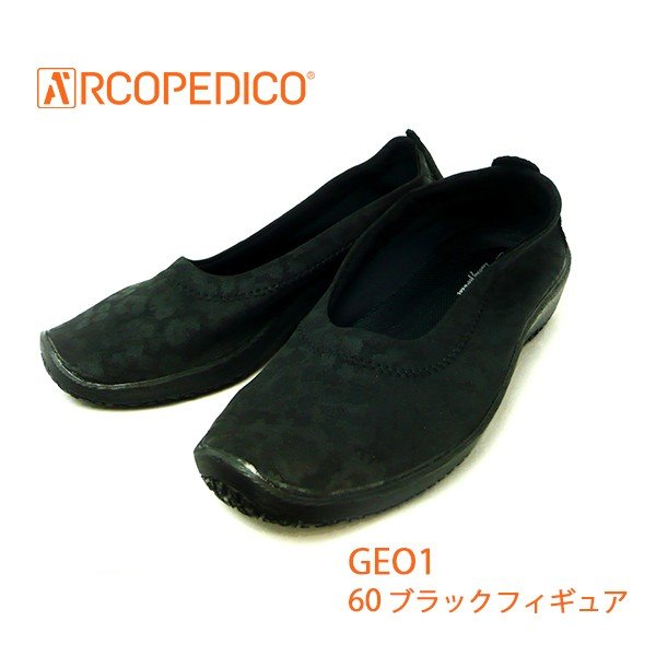 アルコペディコ セール バレリーナ ジオ1 ブラックフィギュア レオパード柄 GEO1 エリオさんの靴|pendant