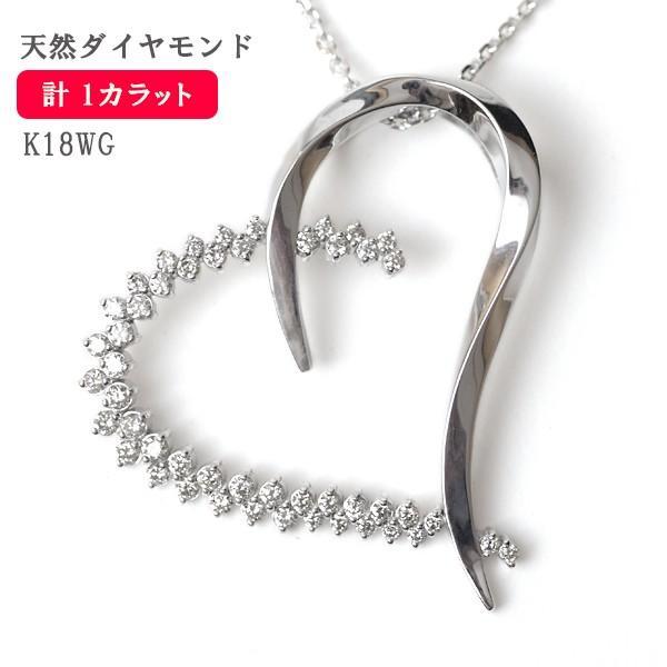 ダイヤモンド ネックレス 18金 ホワイトゴールド ハート モチーフ 1.0ct ハート形 天然ダイヤモンド 1カラット 宝石鑑別書付き K18WG チェーン60cm