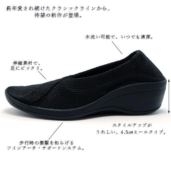 アルコペディコ ARCOPEDICO MAILU マイル ブラック 黒 エリオさんの靴 クラシックライン ニットアッパー 4.5cmヒール ポルトガル製 pendant 02