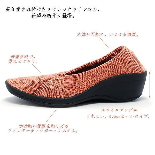 アルコペディコ ARCOPEDICO MAILU マイル スモークピンク エリオさんの靴 クラシックライン ニットアッパー 4.5cmヒール ポルトガル製 pendant 02