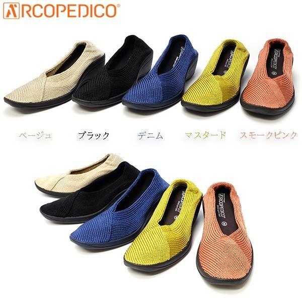 アルコペディコ ARCOPEDICO MAILU マイル スモークピンク エリオさんの靴 クラシックライン ニットアッパー 4.5cmヒール ポルトガル製 pendant 04