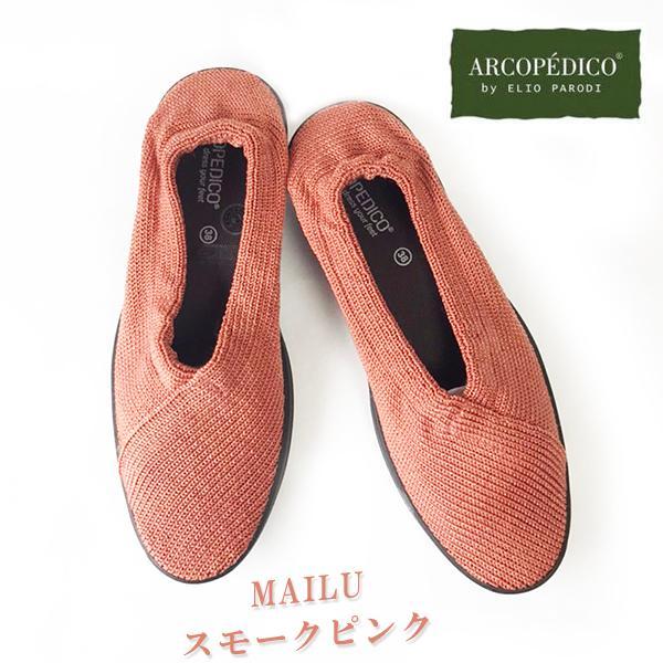 アルコペディコ ARCOPEDICO MAILU マイル スモークピンク エリオさんの靴 クラシックライン ニットアッパー 4.5cmヒール ポルトガル製 pendant 05