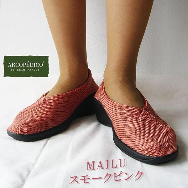 アルコペディコ ARCOPEDICO MAILU マイル スモークピンク エリオさんの靴 クラシックライン ニットアッパー 4.5cmヒール ポルトガル製 pendant 07