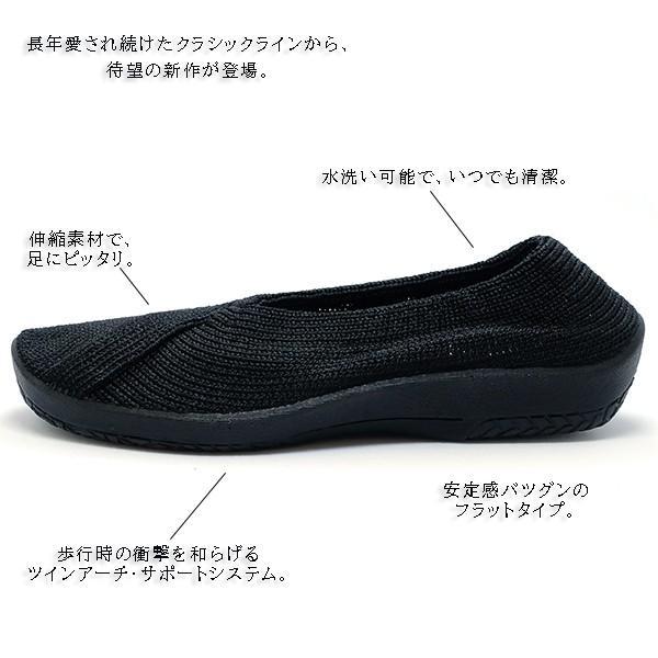 アルコペディコ 靴 MAILU SPORT マイル スポーツ ブラック 黒 ARCOPEDICO エリオさんの靴 クラシックライン フラットタイプ 3cmヒール ポルトガル製|pendant|02