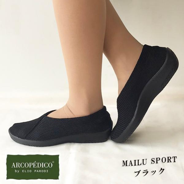 アルコペディコ 靴 MAILU SPORT マイル スポーツ ブラック 黒 ARCOPEDICO エリオさんの靴 クラシックライン フラットタイプ 3cmヒール ポルトガル製|pendant|05
