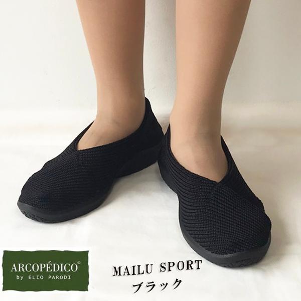 アルコペディコ 靴 MAILU SPORT マイル スポーツ ブラック 黒 ARCOPEDICO エリオさんの靴 クラシックライン フラットタイプ 3cmヒール ポルトガル製|pendant|06