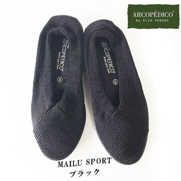 アルコペディコ 靴 MAILU SPORT マイル スポーツ ブラック 黒 ARCOPEDICO エリオさんの靴 クラシックライン フラットタイプ 3cmヒール ポルトガル製|pendant|07