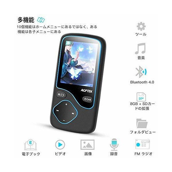 AGPTEK Bluetooth搭載 デジタルオーディオプレーヤー 1.8インチ大画面 MP3プレーヤー HIFI高音質 超軽量 容量16GB 12