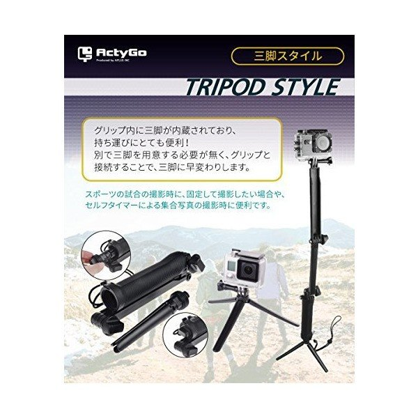 【ActyGo進化版】GoPro hero5 hero6 hero7 対応 3Way 自撮り棒 スマホ デジカメ にも使用可 軽量 ラバーグリップ