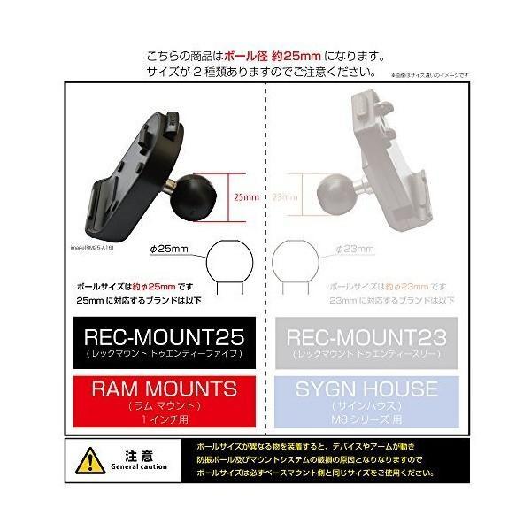 【REC-MOUNT23】ホルダー・アタッチメント(Aパーツ) A24 R.W.C(アール・ダブリュー・シー) カーナビ 用 [SH23-A24]