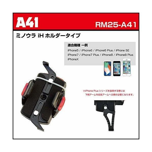 【REC-MOUNT25】 スマートフォン マウントセット (A41 ミノウラ iHホルダータイプ+B2+C17) [RM25-A41-B2-C17