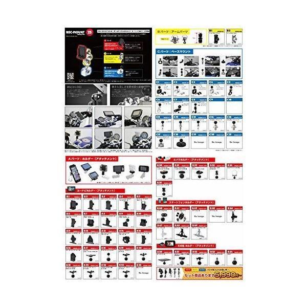 【REC-MOUNT25】 カーナビ マウントセット (A4 パナソニック ポータブルナビ(サイクルゴリラ) 用+B2+C12) [RM25-A4-