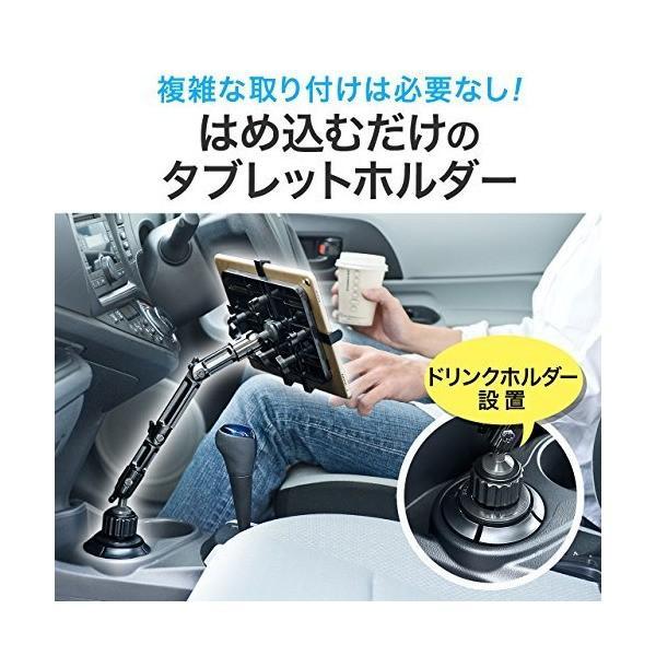 サンワダイレクト iPad タブレット 車載ホルダーアーム カップホルダー/ドリンクホルダー設置 711インチ対応 10.5インチ iPad Pr|penguin-design|02