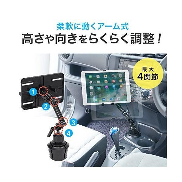 サンワダイレクト iPad タブレット 車載ホルダーアーム カップホルダー/ドリンクホルダー設置 711インチ対応 10.5インチ iPad Pr|penguin-design|03