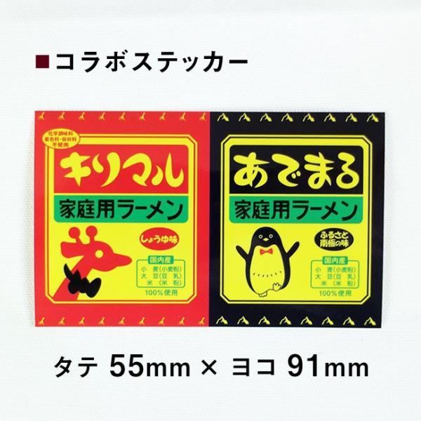 キリマル あでまる コラボ セット ( ラーメン トートバッグ )※同梱不可 penguin-to 06