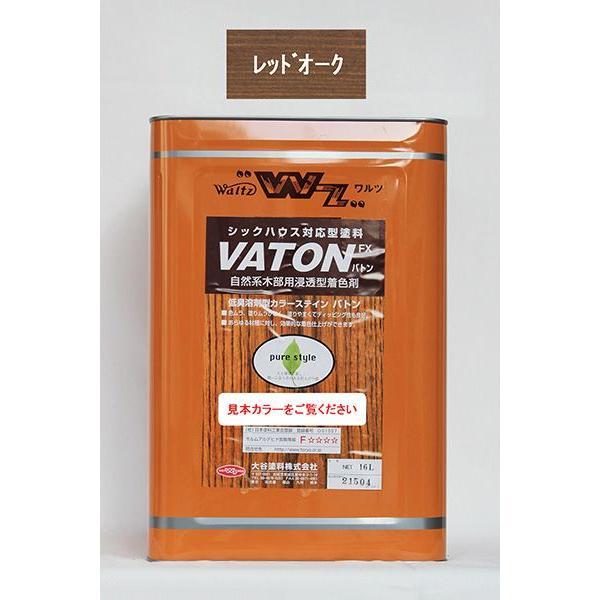「ベロ付(注ぎ口)」VATON (レッドオーク) 16L/缶 木部 外部 内部 塗料 自然系 安全 低臭 食品衛生法 ステイン ウッドデッキ 木材保護塗料