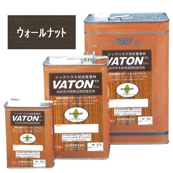 「ベロ付(注ぎ口)」VATON (ウォルナット)0.7L/缶 木部 外部 内部 塗料 自然系 安全 低臭 食品衛生法 ステイン ウッドデッキ 木材保護塗料