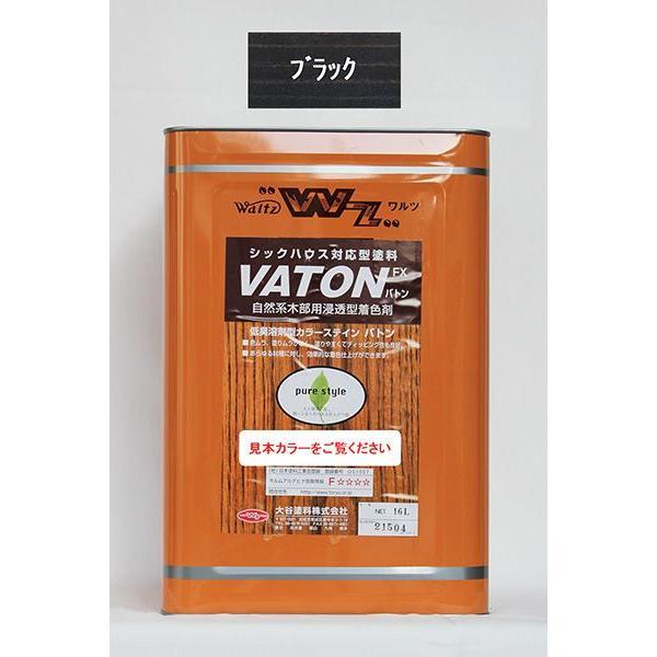 「ベロ付(注ぎ口)」VATON (ブラック) 16L/缶 木部 外部 内部 塗料 自然系 安全 低臭 食品衛生法 ステイン ウッドデッキ 木材保護塗料
