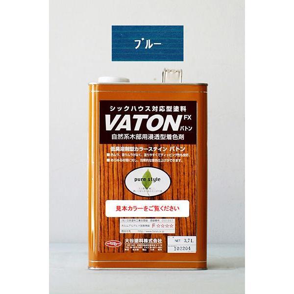 「ベロ付(注ぎ口)」VATON (ブルー )3.7L/缶 木部 外部 内部 塗料 自然系 安全 低臭 食品衛生法 ステイン ウッドデッキ 木材保護塗料