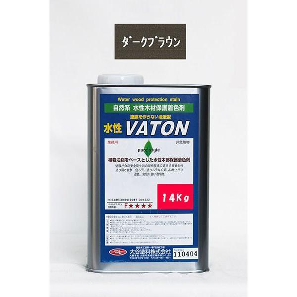 「ベロ付(注ぎ口)」水性VATON (ダークブラウン) 14Kg/缶 木部 水性 ペンキ DIY バトン 安全 低臭 食品衛生法 速乾 ステイン 木材保護塗料