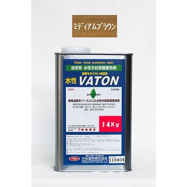 「ベロ付(注ぎ口)」水性VATON (ミディアムブラウン) 14Kg/缶 木部 水性 ペンキ DIY バトン 安全 低臭 食品衛生法 速乾 ステイン 木材保護塗料