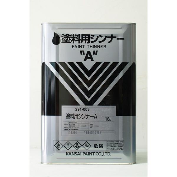 「ベロ付(注ぎ口)」カンペ塗料用シンナーA 16L/缶 塗料 希釈剤 うすめ液 ペイント シンナー
