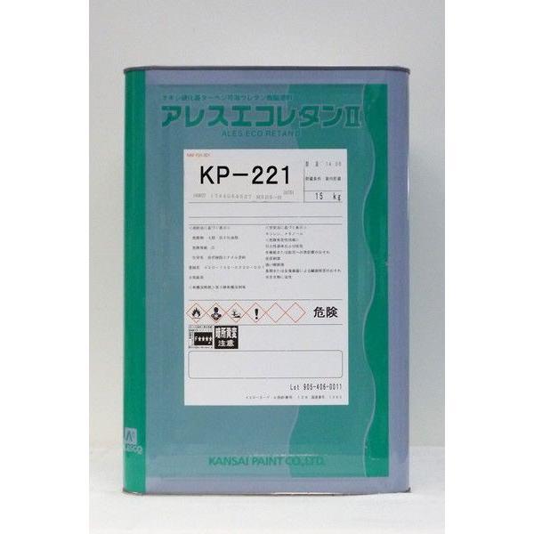 アレスエコレタン2 (KP-221) 15Kg/缶 塗料 油性 OP DIY 壁 鉄部 木部 クロムフリー 防カビ 防藻 耐候性 ウレタン樹脂