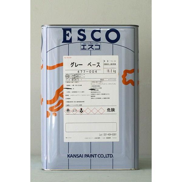 エスコ (グレー)ベース 16.2Kg/缶 塗料 サビ止め さび止め エポキシ ペンキ 塗装 鉄部 防食 防錆 錆止め 浸透形 JISK5551