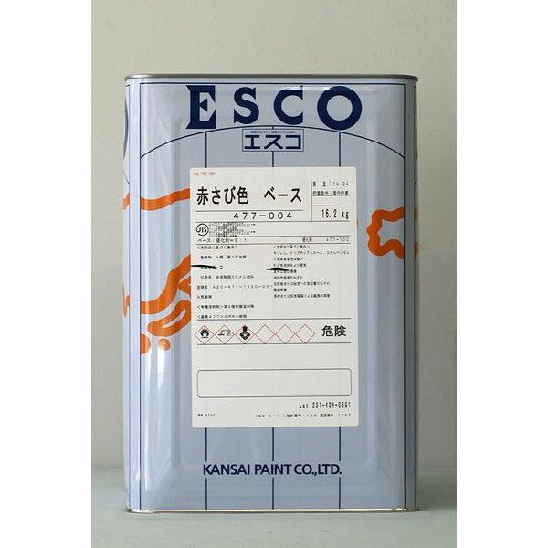 エスコ (赤さび)ベース 16.2Kg/缶 塗料 サビ止め さび止め エポキシ ペンキ 塗装 鉄部 防食 防錆 錆止め 浸透形 JISK5551