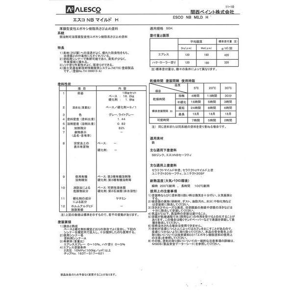 エスコNBマイルドH (グレー) 18Kg/セット 変性エポキシ 弱溶剤 サビ止め さび止め 錆止め 鉄 鉄部 重防食