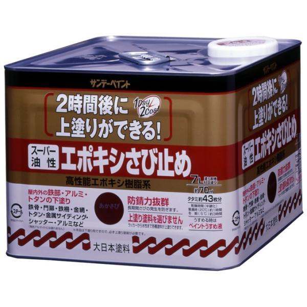 「送料無料」スーパー油性エポキシさび止め 赤さび 7L/缶 錆止め