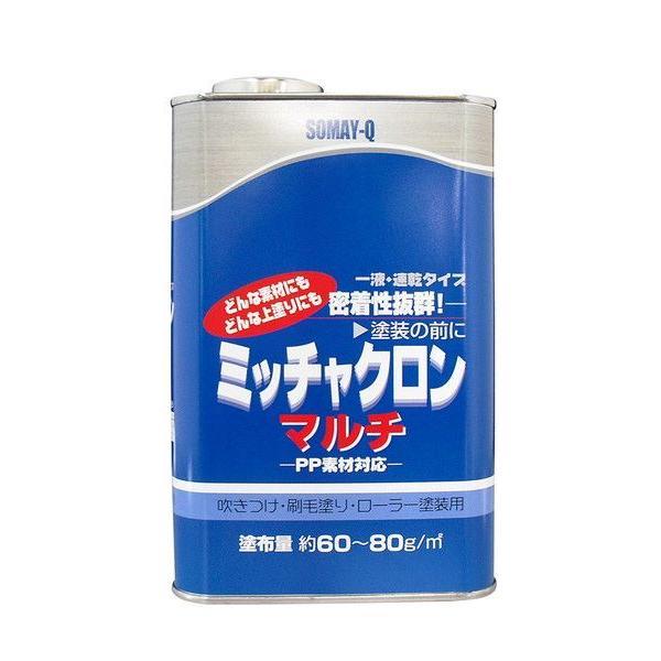 「ベロ付(注ぎ口)」ミッチャクロンマルチ 1L/缶 塗料 プライマー 密着 ペンキ ステンレス アルミ ポリプロピレン ABS樹脂 染めQテクノロジー