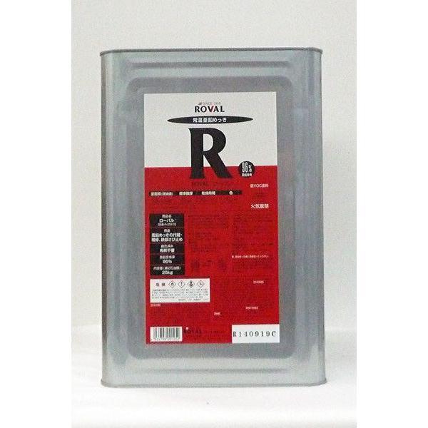 「ベロ付(注ぎ口)」ローバル R-25KG 塗料 ペンキ 防食 亜鉛メッキ ROVAL