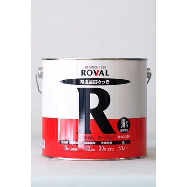 ローバル R-5KG 塗料 ペンキ 防食 亜鉛メッキ ROVAL