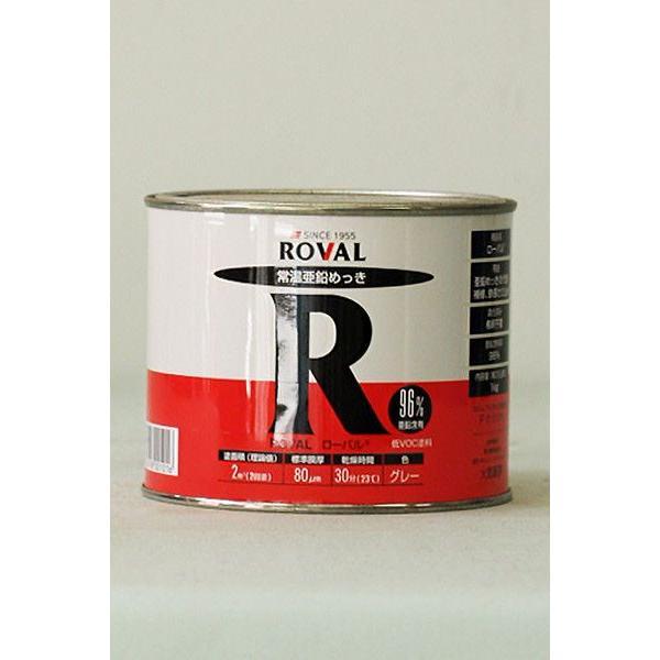 ローバル R-1KG 塗料 ペンキ 防食 亜鉛メッキ ROVAL