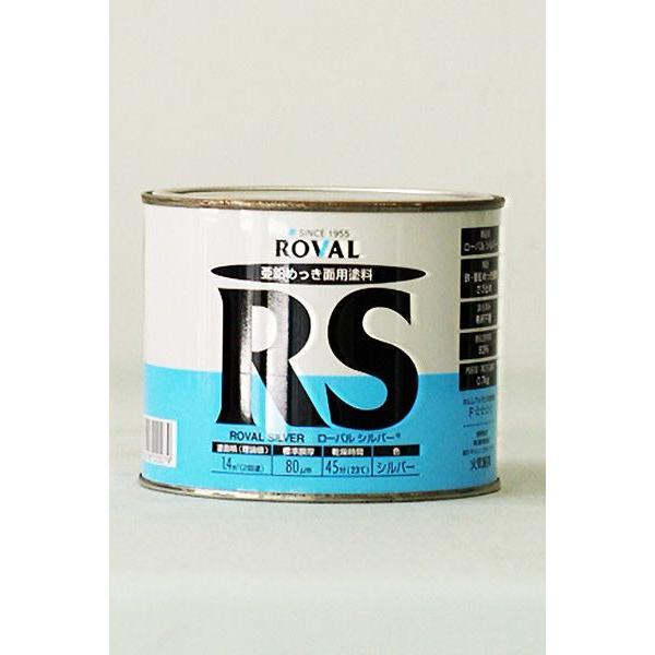 ローバルシルバー RS-0.7KG 塗料 ペンキ 防食 亜鉛メッキ ROVAL