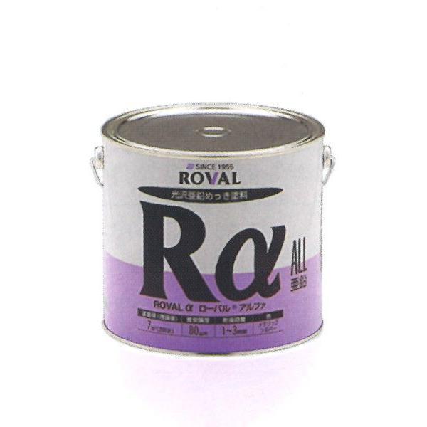 ローバルα RA-3.5KG 塗料 ペンキ 防食 亜鉛メッキ ROVAL