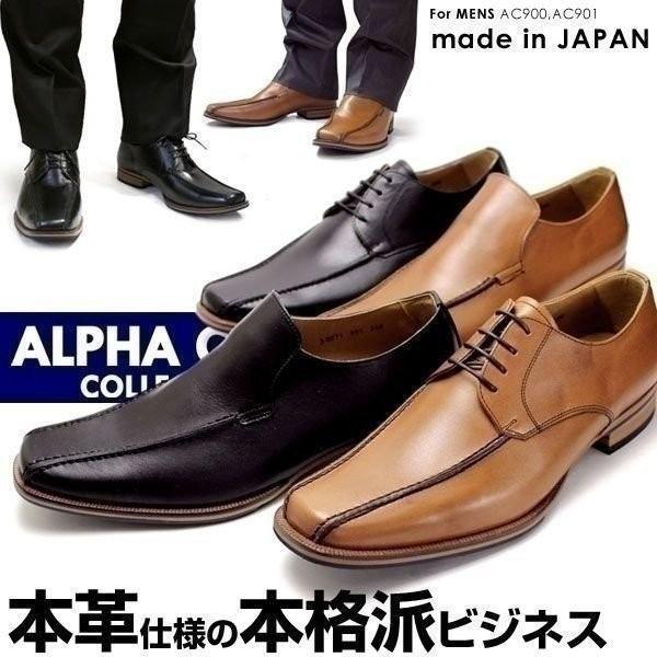 メンズ ビジネスシューズ 本革 革靴  キングサイズ 日本製 ALPHA CUBIC アルファキュービック ブラック 900 pennepenne