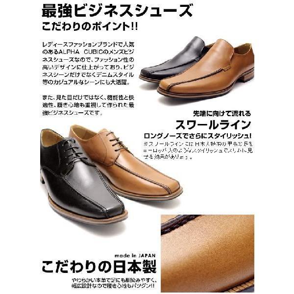 メンズ ビジネスシューズ 本革 革靴  キングサイズ 日本製 ALPHA CUBIC アルファキュービック ブラック 900 pennepenne 02