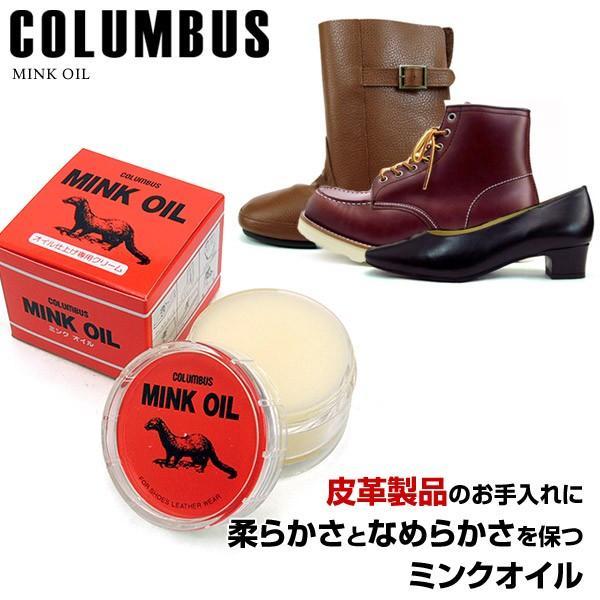 COLUMBUS コロンブス ミンクオイル45g(革用保革クリーム) ビン入りタイプ|pennepenne