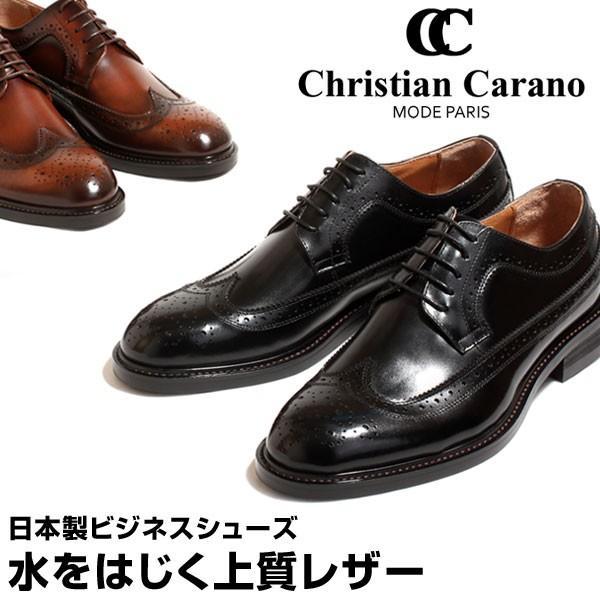 メンズ日本製本革撥水ビジネスシューズレースアップウイングチップ3Eメンズ靴ブラックブラウン短靴ChristianCaranoクリ