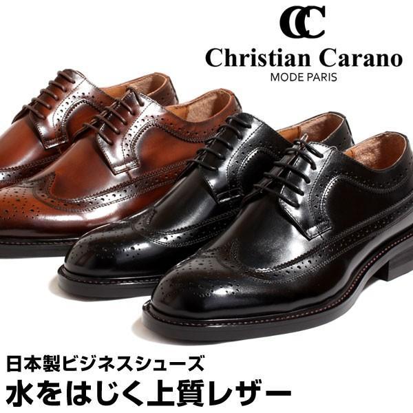 ビジネスシューズメンズ日本製本革撥水レースアップウイングチップ3Eメンズ靴黒茶短靴ChristianCaranoクリスチャンカラ
