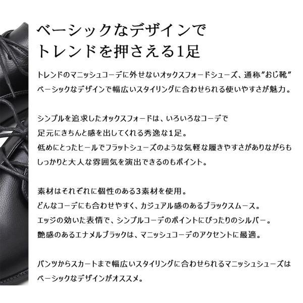 レディース オックスフォードシューズ レースアップ エナメル カジュアル ブラック 靴 A.M.S. エーエムエス 3015|pennepenne|02