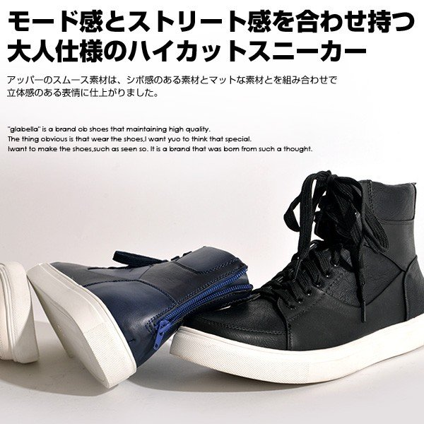ハイカット スニーカー バックジップ シューズ メンズ HighCutSneaker|pennepenne|06