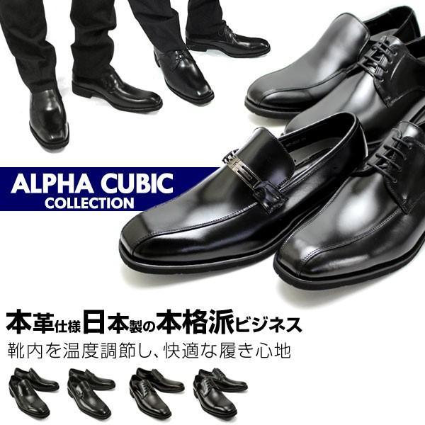メンズ ビジネスシューズ 本革 ビジネス キングサイズ 日本製 ALPHA CUBIC アルファキュービック|pennepenne