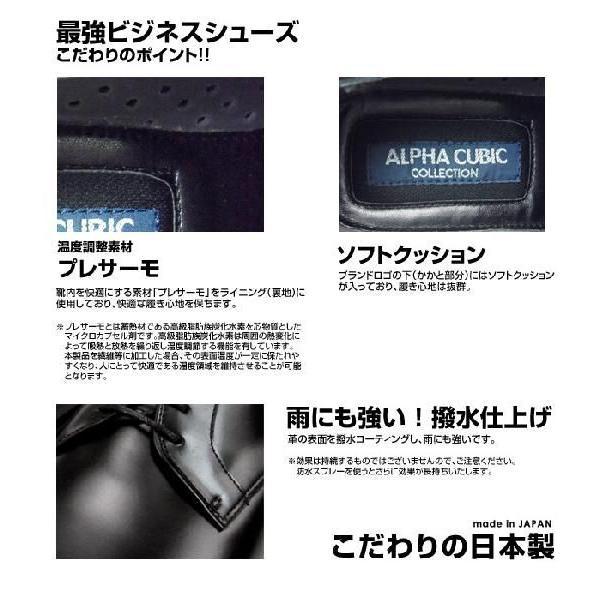 メンズ ビジネスシューズ 本革 ビジネス キングサイズ 日本製 ALPHA CUBIC アルファキュービック|pennepenne|03