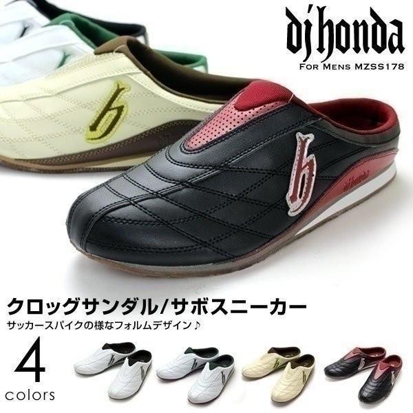 メンズ クロッグサンダル サボシューズ サボスニーカー サボサンダル スニーカー 靴 DJ honda ディージェイホンダ 178|pennepenne