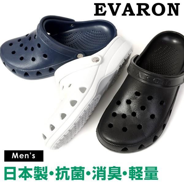 メンズ  日本製 2WAY 新素材 サンダル 抗菌 防臭 超軽量 防滑 3E EVARON エバロン 黒 白 SA3 pennepenne