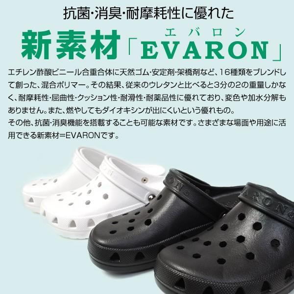 メンズ  日本製 2WAY 新素材 サンダル 抗菌 防臭 超軽量 防滑 3E EVARON エバロン 黒 白 SA3 pennepenne 04